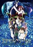 アクセル・ワールド -インフィニット・バースト-DVD