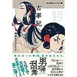 BL古典セレクション2 古事記