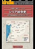 シリア紛争史