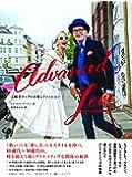 Advanced Love―上級者カップルの愛とファッション