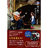 CD付【完全版】地下鉄のギタリスト―Busking in London