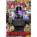 ビッグコミックスペリオール 2020年 10/23 号 [雑誌]