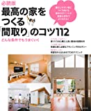 必読版 最高の家をつくる「間取り」のコツ112 ― どんな条件でもうまくいく (別冊PLUS1 LIVING)