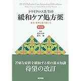 トワイクロス先生の緩和ケア処方薬 第2版: 薬効・薬理と薬の使い方