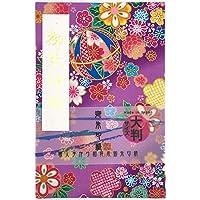 【大判】かわいい桜と梅の花柄 毬【紫・ピンク】和柄の御朱印帳 ビニールカバー付き・蛇腹式・24山48頁