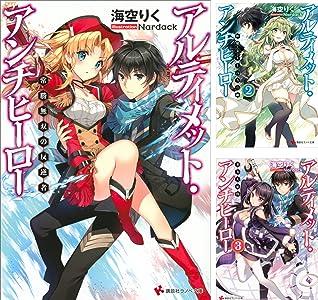 アルティメット・アンチヒーロー (文庫版) (全4巻) Kindle版