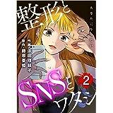 あなたになりたい~整形とSNSとワタシ~ : 2 (ジュールコミックス)