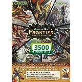 3500 マイクロソフトポイント モンスターハンター フロンティア オンライン バージョン モンスターバージョン【メーカー生産終了】