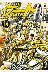 ゲート 自衛隊 彼の地にて、斯く戦えり14 (アルファポリスCOMICS) Kindle版