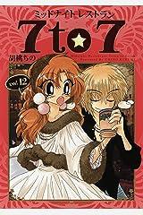 ミッドナイトレストラン 7to7 12巻 (まんがタイムコミックス) Kindle版