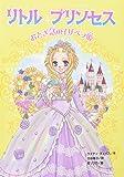 リトル・プリンセス〈2〉 おとぎ話のイザベラ姫