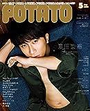 POTATO(ポテト) 2020年 05 月号 [雑誌]