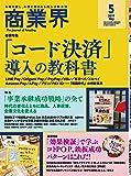 商業界2019年05月号 (「コード決済」 導入の教科書)