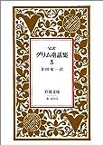 完訳 グリム童話集 5 (岩波文庫)