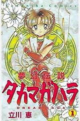 夢幻伝説タカマガハラ(1) (なかよしコミックス) Kindle版