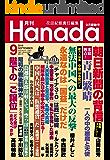 月刊Hanada2016年9月号 [雑誌]