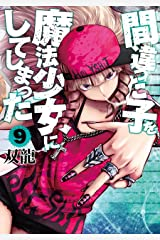 間違った子を魔法少女にしてしまった 9巻: バンチコミックス Kindle版