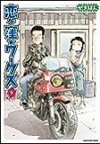 恋ヶ窪ワークス 下 (アース・スターコミックス)