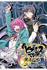 ヒプノシスマイク -Division Rap Battle- side F.P & M 連載版 hook-11 (ZERO-SUMコミックス) Kindle版