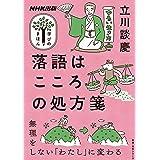 NHK出版 学びのきほん 落語はこころの処方箋 (教養・文化シリーズ NHK出版学びのきほん)