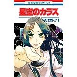 星空のカラス 1 (花とゆめコミックス)