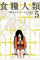 食糧人類-Starving Anonymous-(5) (ヤングマガジンコミックス) Kindle版