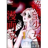 絶望少女漫画家(分冊版) 【第1話】 (ストーリーな女たち)