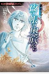 霊感ママシリーズ 夜の帳の奥底から (HONKOWAコミックス) Kindle版