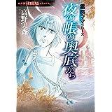 霊感ママシリーズ 夜の帳の奥底から (HONKOWAコミックス)
