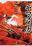 ヤマタイカ 5 (星野之宣スペシャルセレクション)
