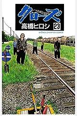 クローズ(23) (少年チャンピオン・コミックス) Kindle版
