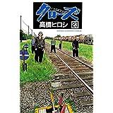 クローズ(23) (少年チャンピオン・コミックス)
