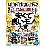 MONOQLO(モノクロ) 2021年 02 月号 [雑誌]