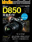 ニコンD850完全ガイド