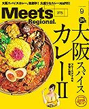 Meets Regional(ミーツリージョナル) 2019年9月号・電子版 [雑誌]