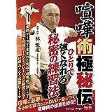喧嘩術極秘伝 FULL-24 [DVD]