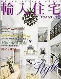 輸入住宅スタイルブック VOL.20 (NEKO MOOK)