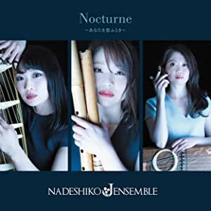 Nocturne~あなたを想ふとき~