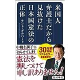 米国人弁護士だから見抜けた日本国憲法の正体 (角川新書)
