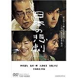 日本の悲劇 [DVD]
