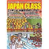 JAPAN CLASS ~ニッポンよ、お前さんはいっつも・・・~