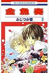 金魚奏 2 (花とゆめコミックス) Kindle版