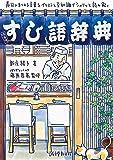 すし語辞典: 寿司にまつわる言葉をイラストと豆知識でシャリッと読み解く
