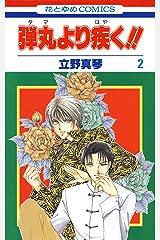 弾丸より疾く!! 2 (花とゆめコミックス) Kindle版