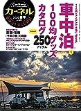 カーネル vol.45 2020春号