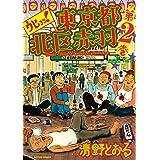ウヒョッ!東京都北区赤羽(2) (アクションコミックス)