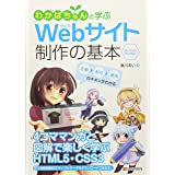 わかばちゃんと学ぶ Webサイト制作の基本〈HTML5・CSS3〉