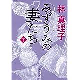 みずうみの妻たち 下 (角川文庫)