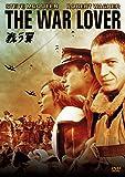 戦う翼 [DVD]