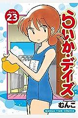 らいか・デイズ 23巻 (まんがタイムコミックス) Kindle版